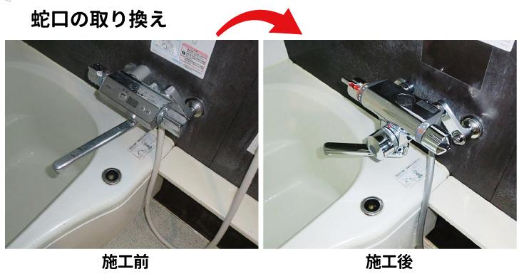 お風呂場 リフォーム